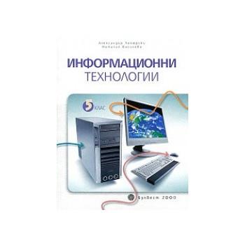 Информационни технологии за 5. клас