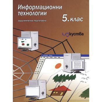 Информационни технологии за 5 клас