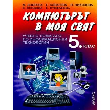 Учебно помагало по информационни технологии за 5. клас + CD