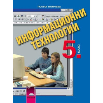 Информационни технологии за 5. клас с компактдиск