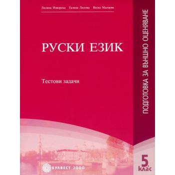 Руски език - подготовка за външно оценяване за 5. клас: Тестови задачи