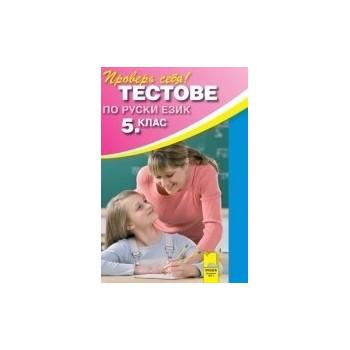 Тестове по руски език за 5. клас