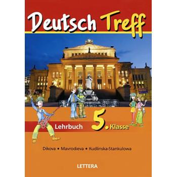 Deutsch Treff: Учебник по немски език за 5. клас
