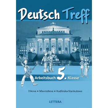 Deutsch Treff: Тетрадка по немски език за 5. клас