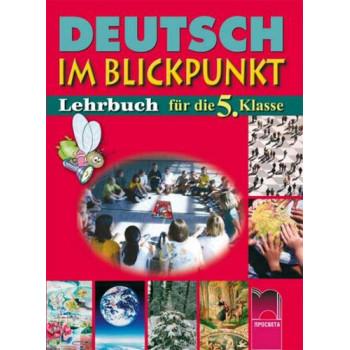 Deutsch Im Blickpunkt: немски език за 5. клас