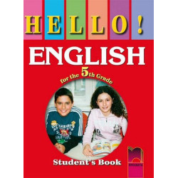 Hello! Учебник по английски език за 5. клас