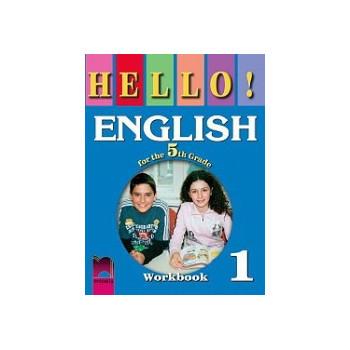 Hello! Работна тетрадка № 1 по английски език за 5. клас
