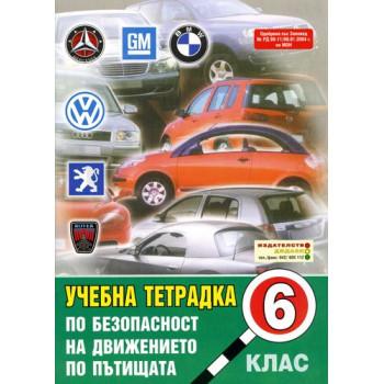 Учебна тетрадка по безопасност на движението по пътищата за 6. клас: Голям формат