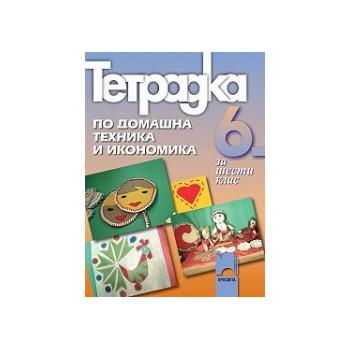 Учебна тетрадка по домашна техника и икономика за 6. клас