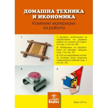 Комплект материали за работа по домашна техника и икономика за 6. клас