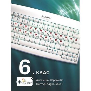 Информационни технологии за 6. клас – задължителна подготовка + CD