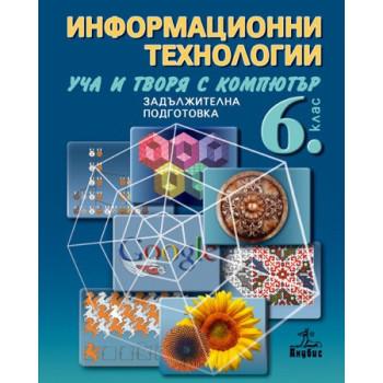 Информационни технологии за 6. клас + CD - задължителна подготовка