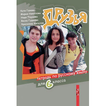 Друзья - Тетрадь по русскому языку для 6. класса