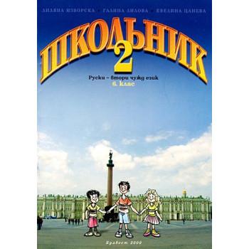 Школьник 2: Учебник по Руски език за 6. клас