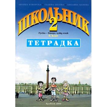 Школьник 2: Учебна тетрадка по Руски език за 6. клас