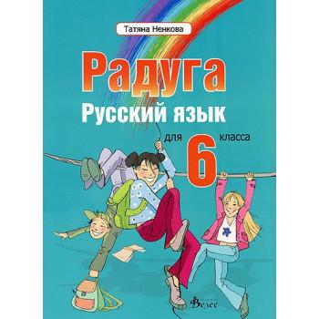 """""""Радуга"""": Учебник по руски език за 6. клас"""