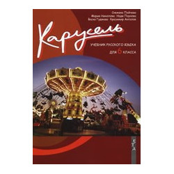 Карусель - Учебник русского языка для 6. класса