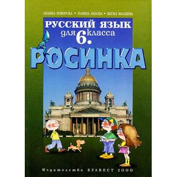 Росинка: Учебник по Руски език за 6. клас