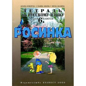 Росинка: Тетрадка по Руски език за 6. клас