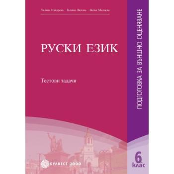 Тестови задачи по Руски език: подготовка за външно оценяване 6. клас