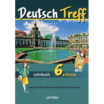 Deutsch Treff: Учебник по немски език за 6. клас