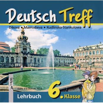 Deutsch Treff: CD по немски език за 6. клас
