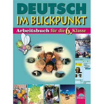 Deutsch im Blickpunkt: учебна тетрадка по немски език за 6. клас