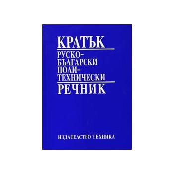 Кратък руско - български политехнически речник