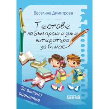 Тестове по български език и литература за 6. клас - Външно оценяване