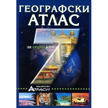 Географски атлас за 7. клас