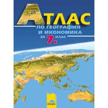 Aтлас по география и икономика за 7. клас