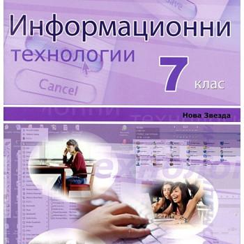 Информационни технологии за 7. клас: CD