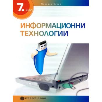 Информационни технологии за 7. клас + CD
