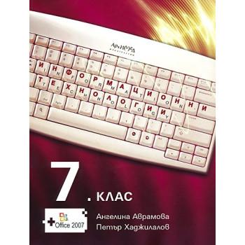 Информационни технологии за 7. клас - задължителна подготовка + CD