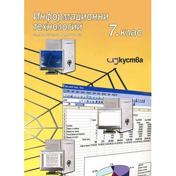 Информационни технологии за 7.клас + CD – Задължителна подготовка