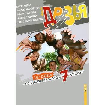 Друзья - Тетрадь по русскому языку для 7. класса