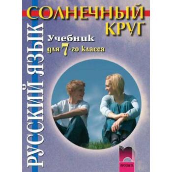 Солнечный круг: Учебник по руски език за 7. клас