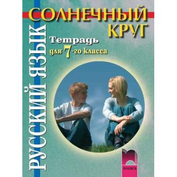 Солнечный круг: Учебна тетрадка по руски език за 7. клас