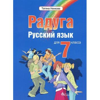 """""""Радуга"""": Учебник по руски език за 7. клас"""