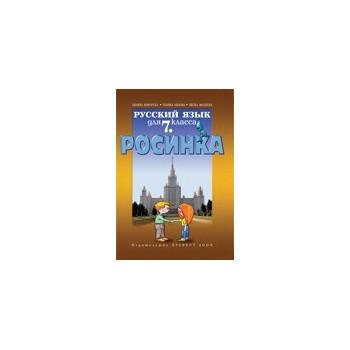 Росинка: Учебник по руски език за 7. клас