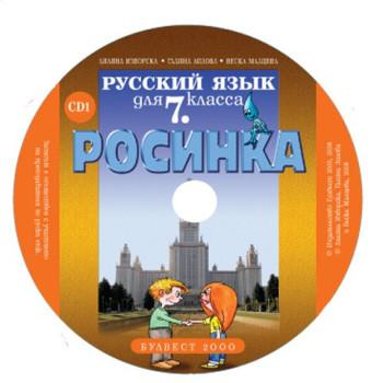 """Компактдискoве по руски език """"Росинка"""" за 7. клас - 2 CD"""