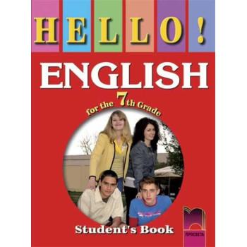 Hello! Учебник по английски език за 7. клас