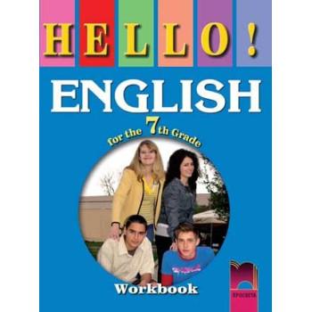 Hello! Учебна тетрадка по английски език за 7. клас