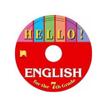 Hello! Аудиодиск по английски език за 7. клас