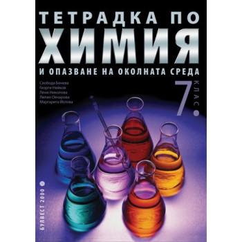 Тетрадка по химия и опaзване на околната среда за 7. клас