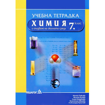 Учебна тетрадка по химия и опазване на околната среда за 7. клас