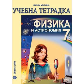 Учебна тетрадка по физика и астрономия за 7. клас