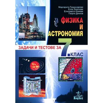 Задачи и тестове по физика и астрономия за 7. клас