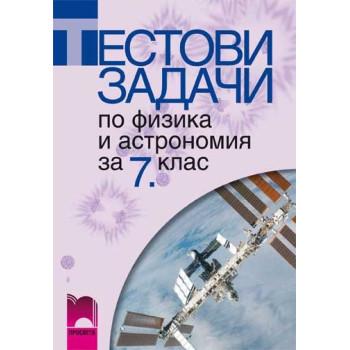 Тестови задачи по физика и астрономия за 7. клас