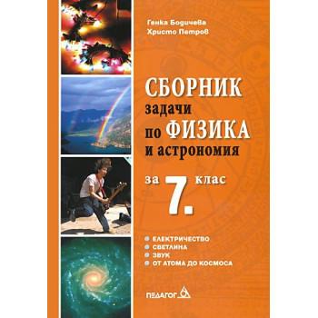 Сборник задачи по физика за 7. клас